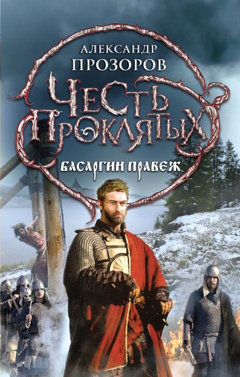 Александр Прозоров - Басаргин правеж (Честь проклятых - 3)