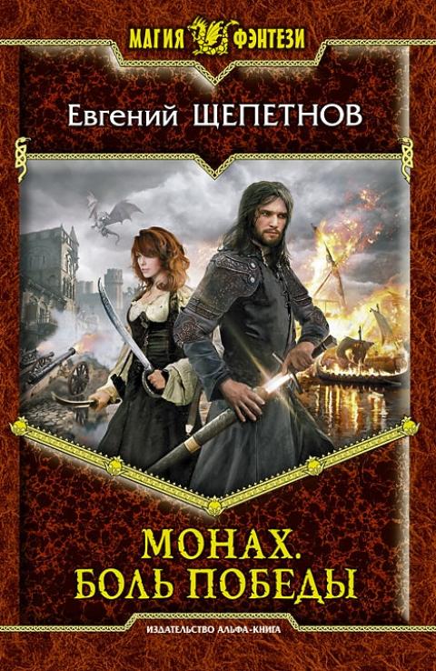 Евгений Щепетнов - Монах. Боль победы (Монах - 4)