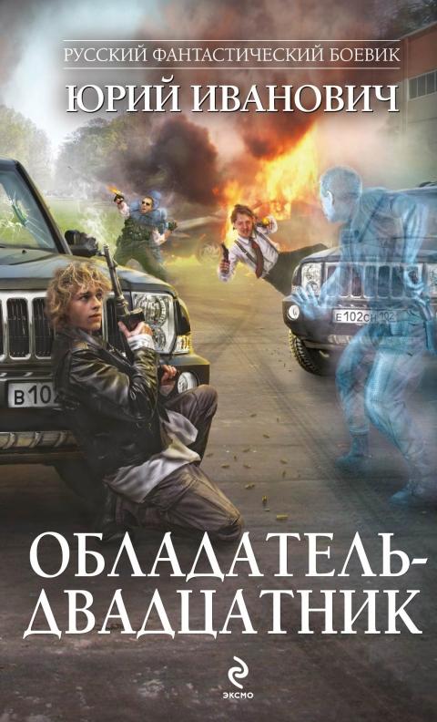 Юрий Иванович - Обладатель-двадцатник (Обладатель - 3)
