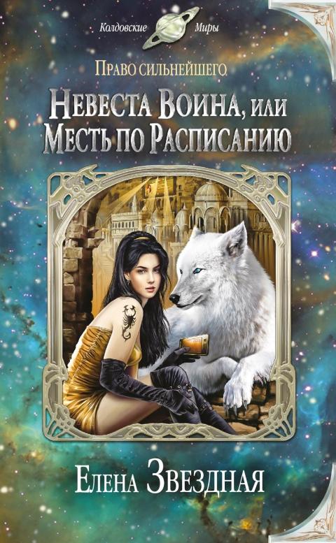 Елена Звёздная - Невеста воина, или Месть по расписанию (Право сильнейшего - 2)