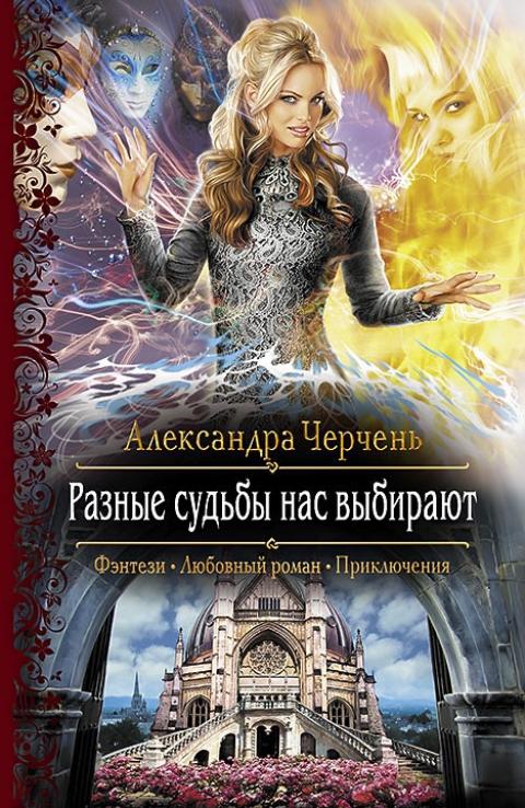Александра Черчень - Разные судьбы нас выбирают (Легенды Изначальной Империи - 2)