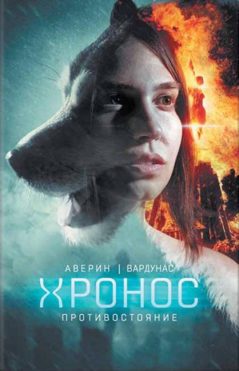Игорь Вардунас, Никита Аверин - Противостояние (Хронос - 2)