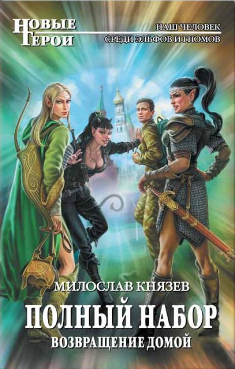 Милослав Князев - Возвращение домой (Полный набор - 7)