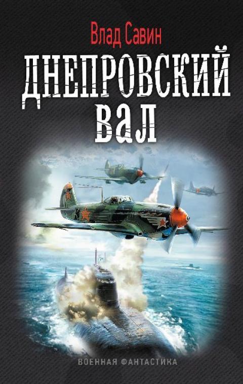 Влад Савин - Днепровский вал (Морской волк - 5)