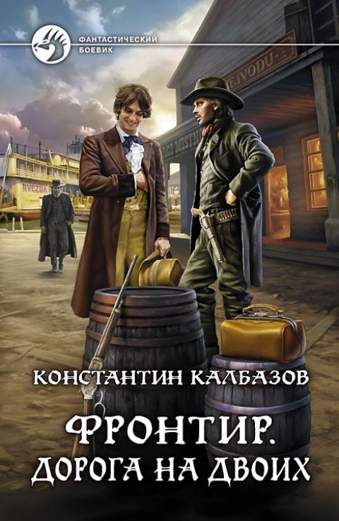 Константин Калбазов - Фронтир. Дорога на двоих (Фронтир - 3)