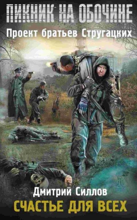 Дмитрий Силлов - Пикник на обочине. Счастье для всех (Снайпер - 11)