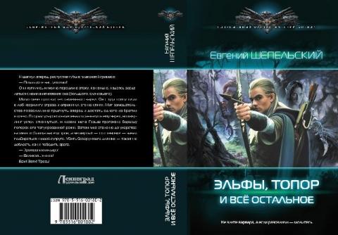 Евгений Шепельский - Эльфы, топор и всё остальное (Фатик Джарси, странный варвар - 2)
