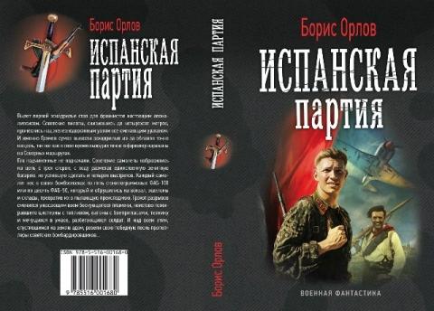 Борис Орлов - Испанская партия