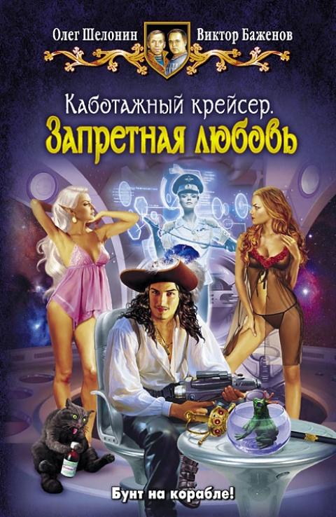 Виктор Баженов, Олег Шелонин - Запретная любовь (Каботажный крейсер - 2)