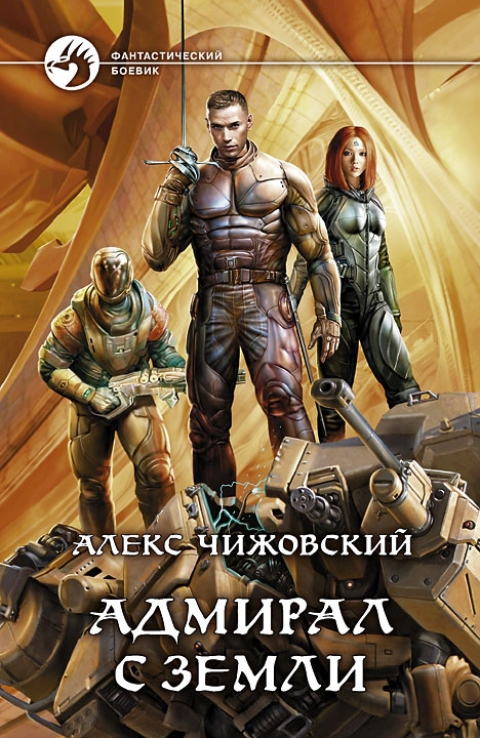 Алекс Чижовский - Адмирал с Земли (Инженер с Земли - 4)