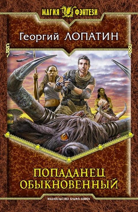 Георгий Лопатин - Попаданец обыкновенный (Попаданец обыкновенный - 1)