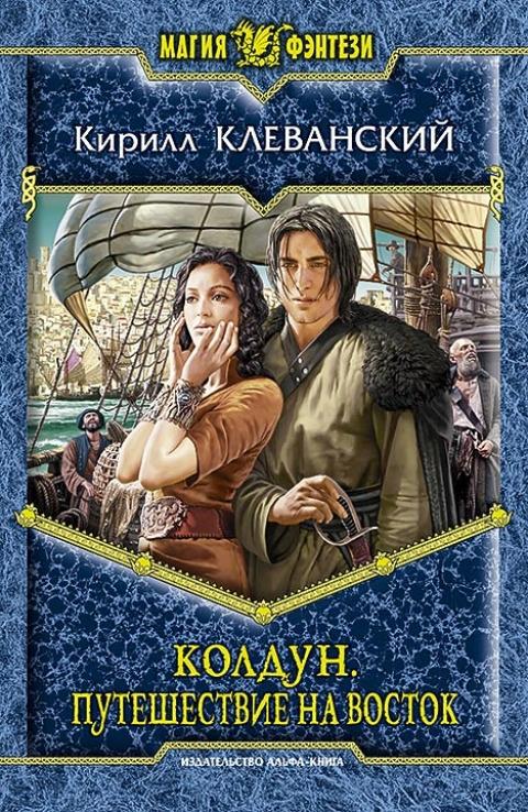 Кирилл Клеванский - Колдун. Путешествие на восток (Колдун - 3)