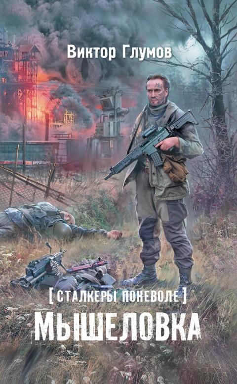 Виктор Глумов - Сталкеры поневоле. Мышеловка