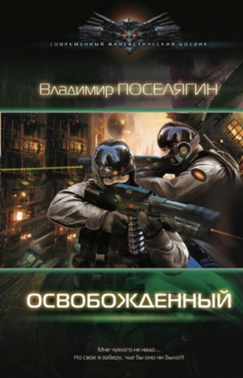 Владимир Поселягин - Освобожденный