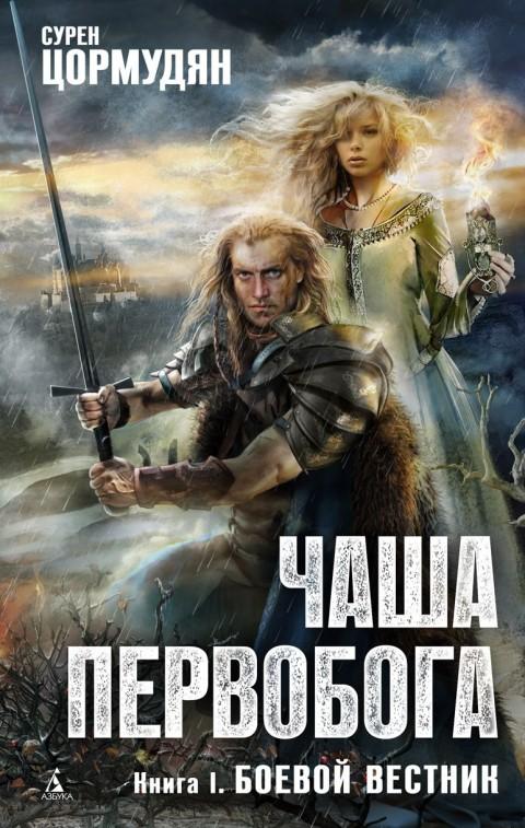 Сурен Цормудян - Боевой вестник (Чаша Первобога - 1)