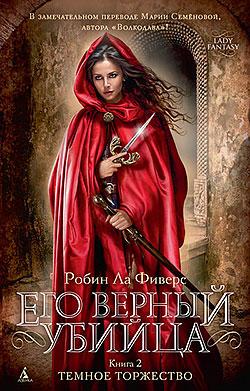 Робин Ла Фиверс - Темное торжество (Его верный убийца - 2)