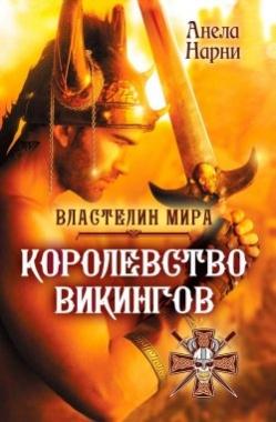 Анела Нарни - Королевство викингов