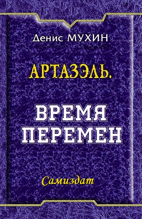 Денис Мухин - Артазэль. Время Перемен (Артазэль-3)