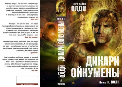 Генри Лайон Олди - Волк (Дикари Ойкумены - 2)