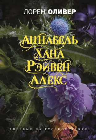 Лорен Оливер - Хана, Аннабель, Рэйвен, Алекс (Делириум - 0)