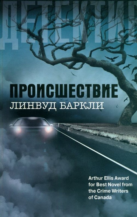 Линвуд Баркли - Происшествие