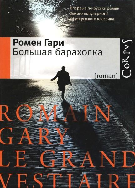 Ромен Гари - Большая барахолка
