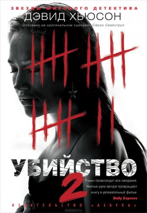 Дэвид Хьюсон - Убийство-2 (Убийство - 2)