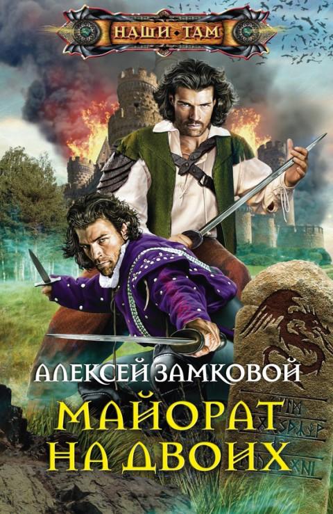 Алексей Замковой - Майорат на двоих