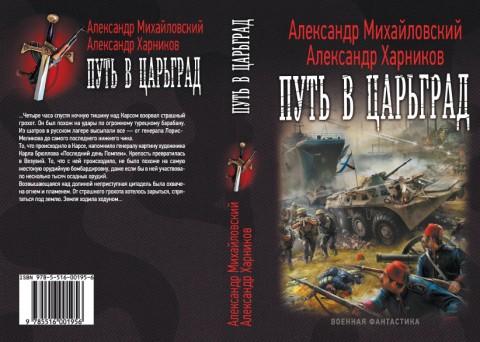 Александр Михайловский, Александр Харников - Путь в Царьград