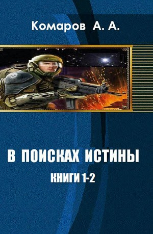 А. Комаров - В поисках истины (Псион-1)