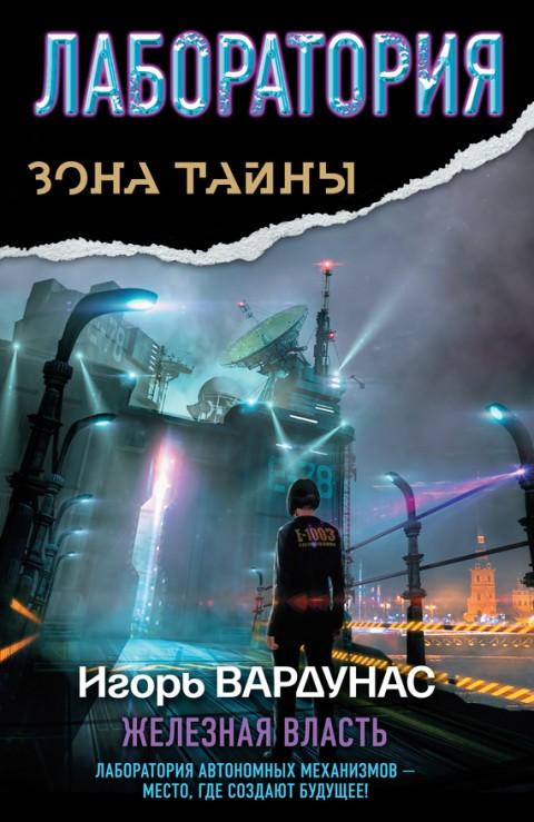Игорь Вардунас - Лаборатория. Железная власть