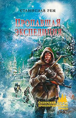 Станислав Рем - Пропавшая экспедиция