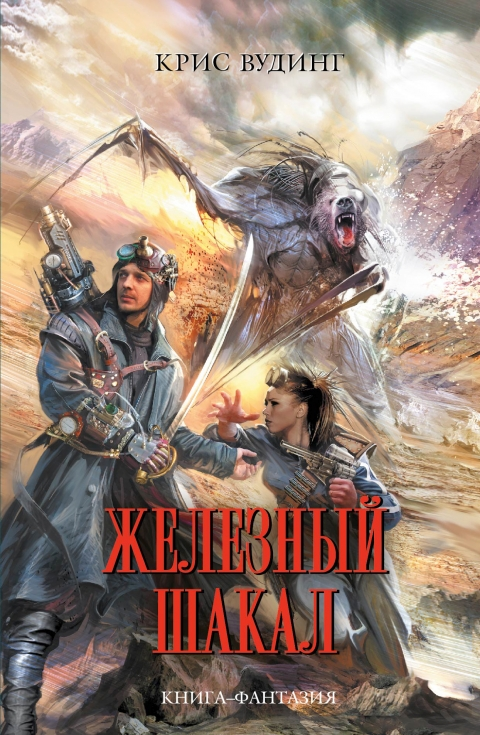 Крис Вудинг - Железный Шакал (Истории «Кэтти Джей» - 3)
