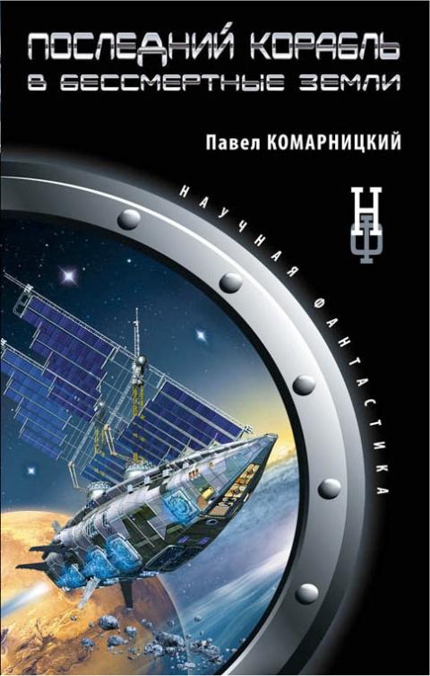Павел Комарницкий - Последний корабль в Бессмертные земли
