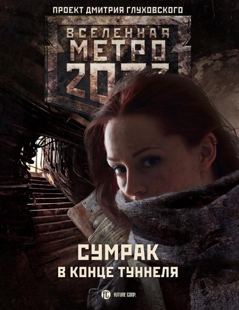 Сборник - Сумрак в конце туннеля