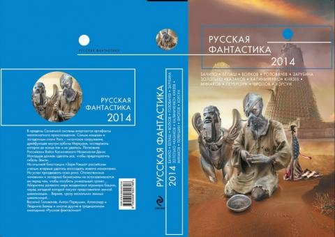 Сборник - Русская фантастика — 2014