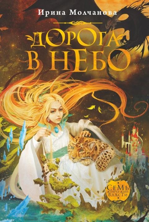 Ирина Молчанова - Дорога в небо (Семь Жемчужин Власти - 1)