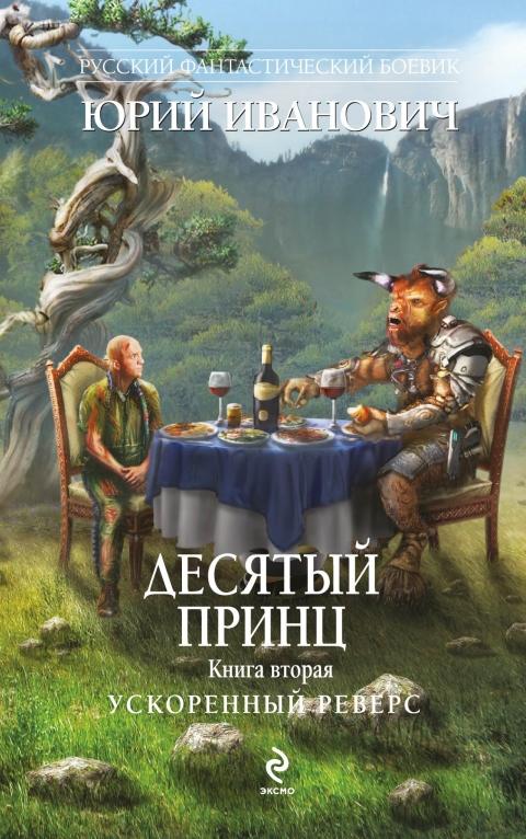 Юрий Иванович - Ускоренный реверс (Десятый принц - 2)