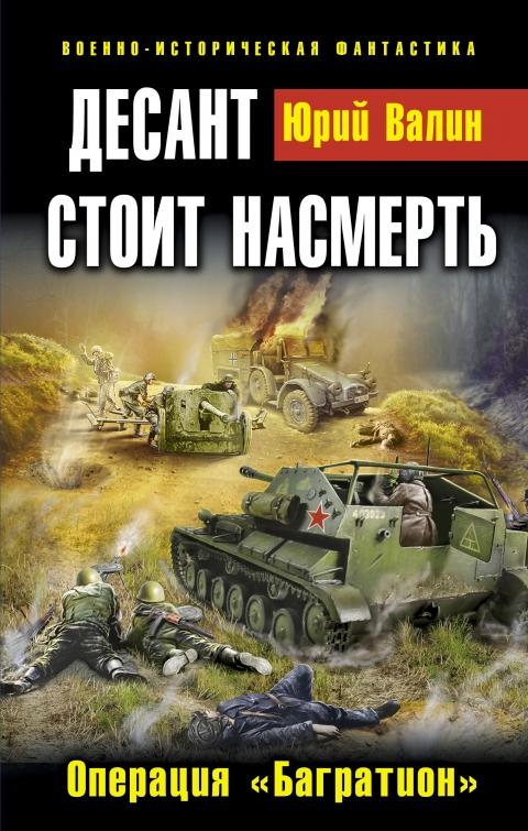 Юрий Валин - Десант стоит насмерть. Операция «Багратион» (Самый младший лейтенант - 4)