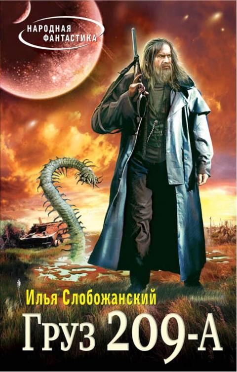 Илья Слобожанский - Груз 209 А