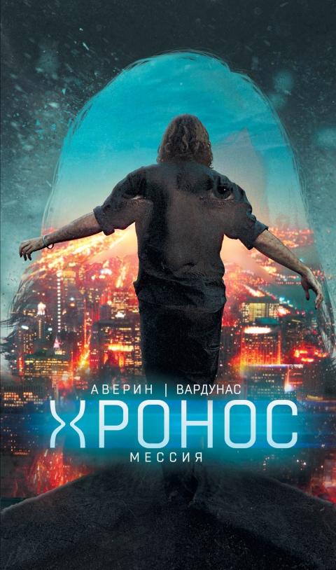Игорь Вардунас, Никита Аверин - Мессия (Хронос - 3)