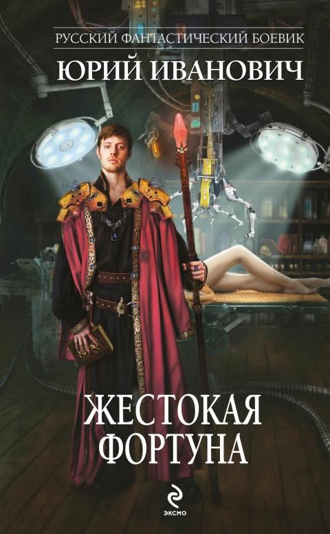 Юрий Иванович - Жестокая Фортуна (Оскал фортуны - 3)