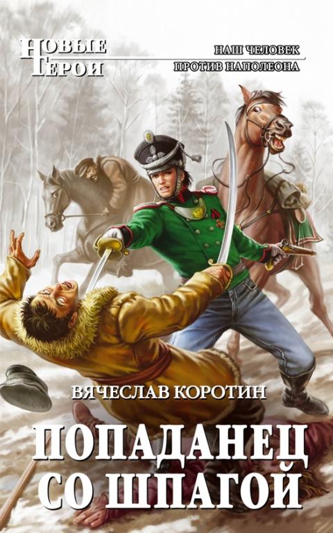 Вячеслав Коротин - Попаданец со шпагой (Попаданец со шпагой - 1)