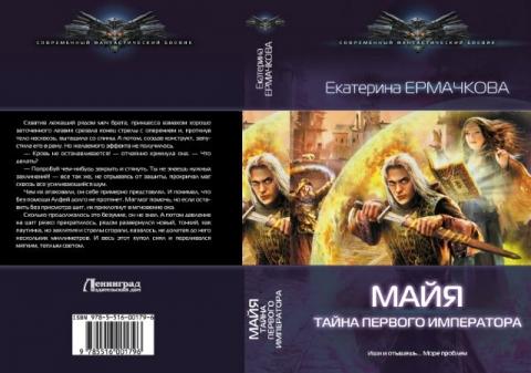 Екатерина Ермачкова - Майя. Тайна Первого Императора
