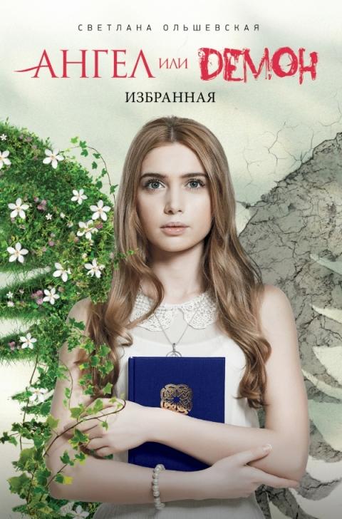 Светлана Ольшевская - Избранная (Ангел или демон - 1)