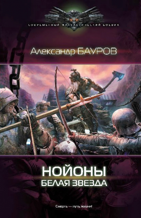 Александр Бауров - Белая звезда (Нойоны - 2)