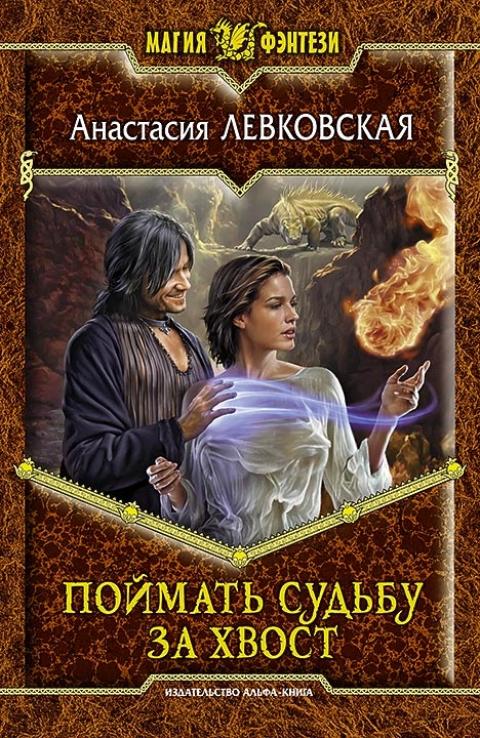 Анастасия Левковская - Поймать cудьбу за хвост (Поймать cудьбу за хвост - 1)