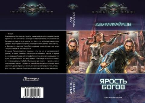 Дем Михайлов - Ярость богов (Война кланов - 3)
