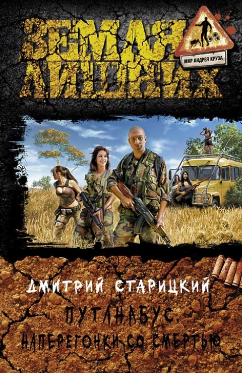 Дмитрий Старицкий - Путанабус. Наперегонки со смертью (Путанабус - 3)