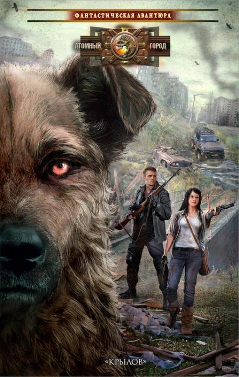 Кирилл Юрченко - Грозный: Пес, который искал человека
